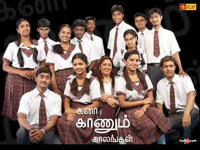 kana_kaanum_kaalangal_poster